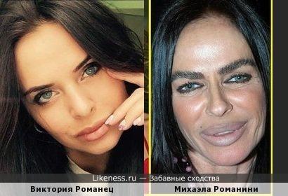 Виктория Романец и Михаэла Романини