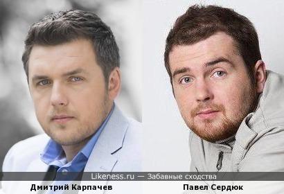 Дмитрий Карпачев и Павел Сердюк