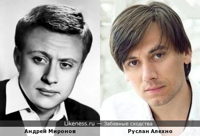 Андрей Миронов и Руслан Алехно