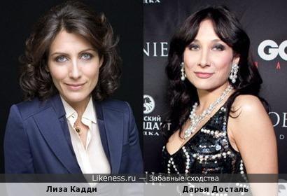 """Дарья Досталь и Лиза Кадди из сериала """"Доктор Хаус"""""""