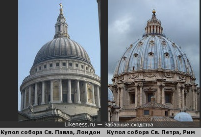 Купол собора Св. Павла похож на купол собора св. Петра