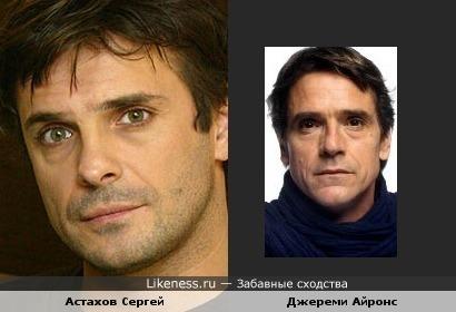 Астахов Сергей похож на Джереми Айронса