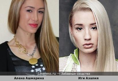 Алена Ашмарина похожа на Иги Азалию