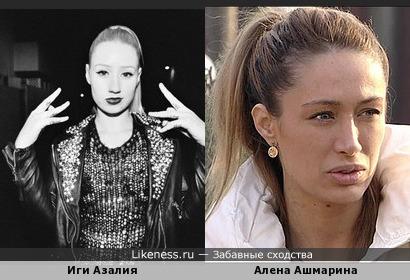 Алена Ашмарина и Иги Азалия