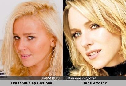Екатерина Кузнецова и Наоми Уоттс