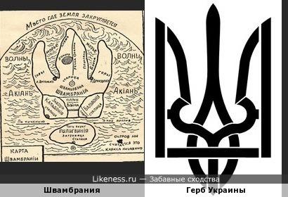 Карта Швамбрании и герб Украины