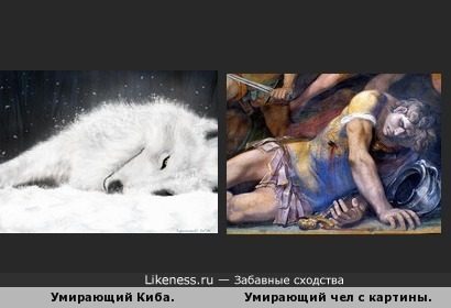 Умирающий Киба похож на умирающего чела с картины!