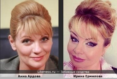 Анна Ардова и Ирина Ермилова похожи
