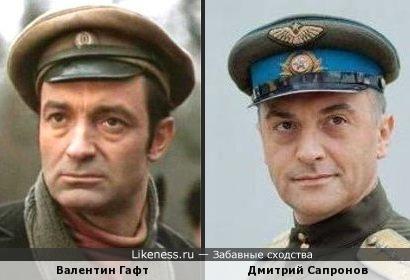 Валентин гафт и Дмитрий Сапронов похожи