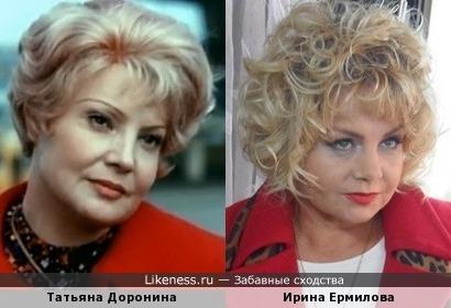 Ирина Ермилова похожа на Татьяну Доронину