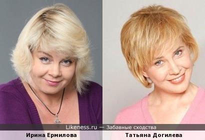 Ирина Ермилова похожа на Татьяну Догилеву