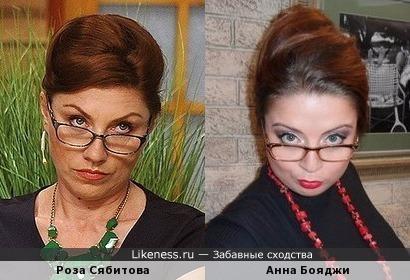 Роза Сябитова и Анна Бояджи похожи