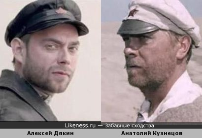 Алексей Дякин и Анатолий Кузнецов похожи
