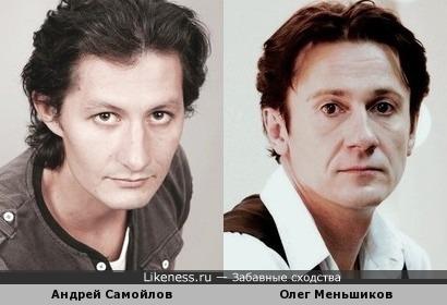 Андрей Самойлов и Олег Меньшиков похожи