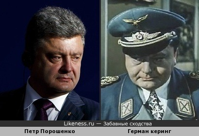 """Петр Порошенко и Герман керинг (к/ф """"Падение Берлина"""")"""