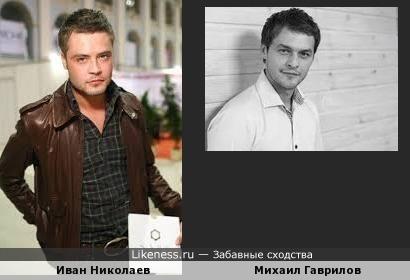 Иван Николаев и Михаил Гаврилов похожи