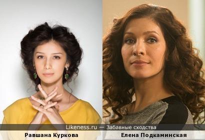 Равшана Куркова похожа на Елену Подкаминскую