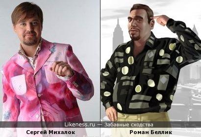 Сергей Михалок похож на Романа Беллика
