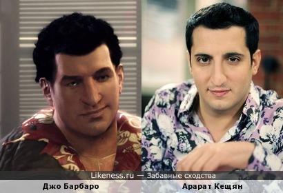 Джо Барбаро похож на Арарата Кещяна
