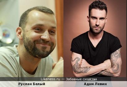 Руслан Белый похож на Адама Левина