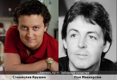 Станислав Ярушин похож на Пола Маккартни