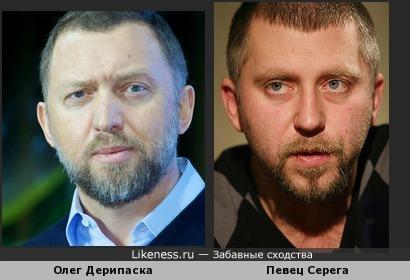 Певец Серега похож на Олега Дерипаску, Рэпер Серега и Олег Дерипаска,