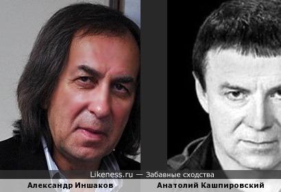 Александр Иншаков на Анатолия Кашпировского