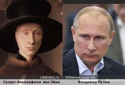 Путин, Альнорфини, Ван Эйк