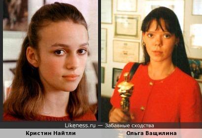 Кристин Найтли похожа на Ольгу Ващилину
