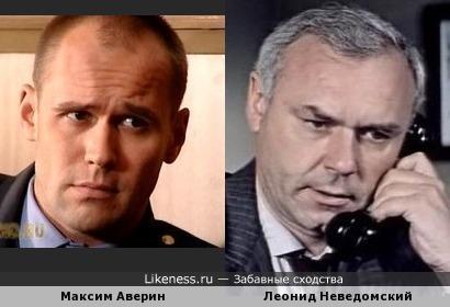 Максим Аверин похож на Леонида Неведомского