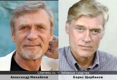 Актёр Александр Михайлов похож на актёра Бориса Щербакова