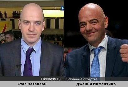 Журналист Стас Натанзон похож на прехзиденьа ФИФА Джанни Инфантино
