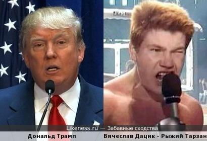 Дональд Трамп похож на Рыжего Тарзана