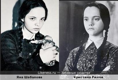 Яна Шабалова похожа на девочку из Семейки Аддамс
