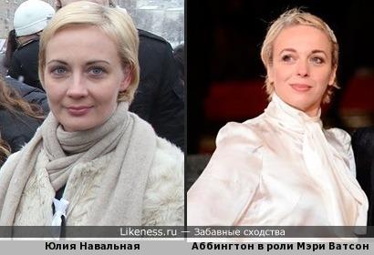 """Юлия Навальная похожа на Мэри Ватсон в сериале """"Шерлок"""""""