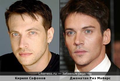 Сафонов похож на Риз Майерса