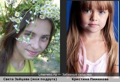 Она похожа на Кристину Пименову