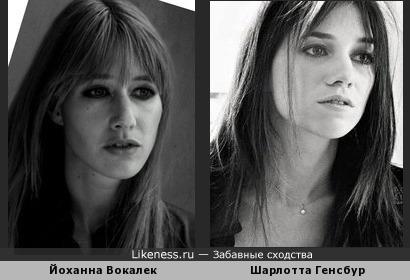 Йоханна Вокалек похожа на Шарлотту Генсбур