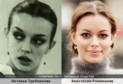 Трубникова на одном из фото напомнила Анастасию Романцову