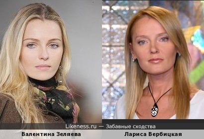 Валентина Зеляева и Лариса Вербицкая