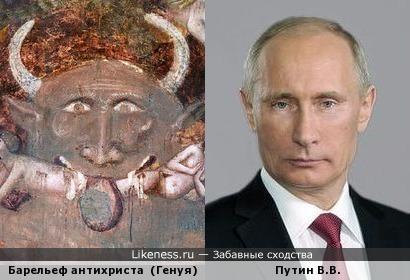 Барельеф антихриста xvl века в Генуе похож на Путина.