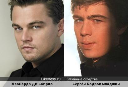 Леонардо Ди Каприо похож на Сергея Бодрова младшего
