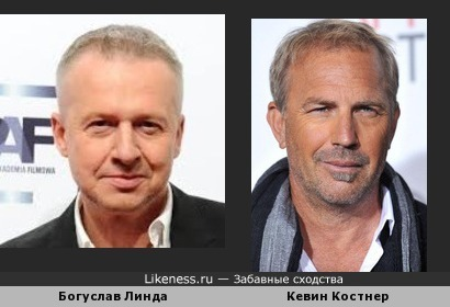 Богуслав Линда похож на Кевина Костнера