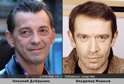 Владимир Машков похож на Николая Добрынина