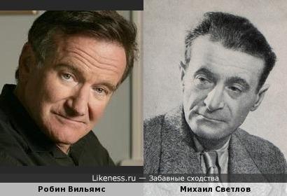 Робин Вильямс похож на Михаила Светлова