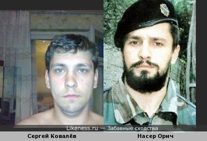 Сергей Ковалёв похож на Насера Орича