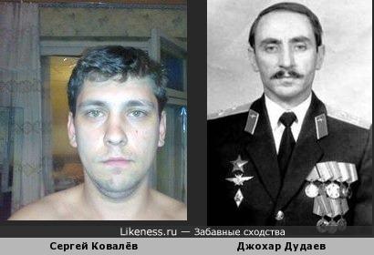 Ковалёв похож на Дудаева