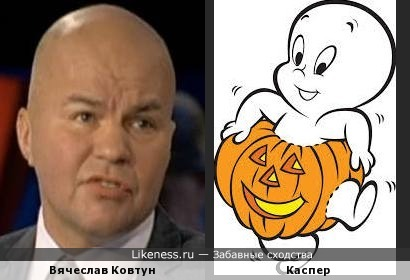 Вячеслав Ковтун похож на Каспера