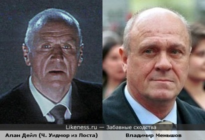 Алан Дейл похож на Владимира Меньшова