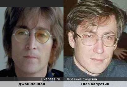 Глеб Капустин похож на Джона Леннона